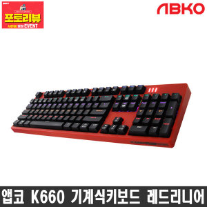 앱코 K660 완전방수 게이밍 기계식키보드 레드리니어