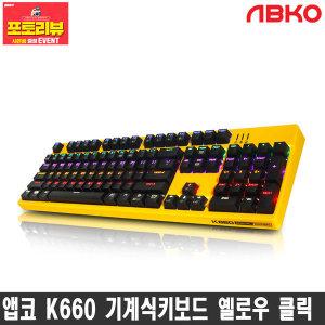 앱코 K660 완전방수 게이밍 기계식키보드 옐로우클릭