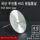 국산 HSS/정밀 원형 톱날/드레멜/RTX/호환/고급 40mm