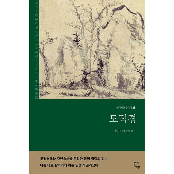 도덕경 - 도가 도교 동양 철학 명언 책