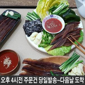 꽁치-청어 (구룡포과메기) 야채세트~ 꽁치10마리20쪽