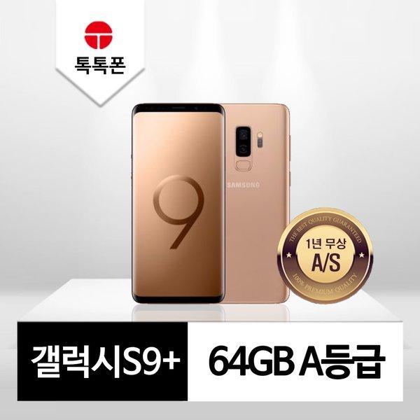 갤럭시 S9플러스 64GB A등급 - 선라이즈 골드