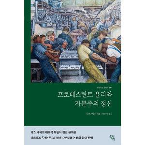 프로테스탄트 윤리와 자본주의 정신 - 고전 근대 사회학 사상
