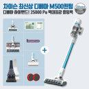 차이슨 무선청소기 M500퀀텀 화이트 물걸레키트+사은품