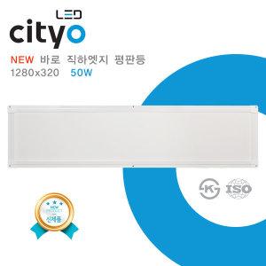 NEW cityo LED 슬림 바로직하엣지 평판등 1280x320