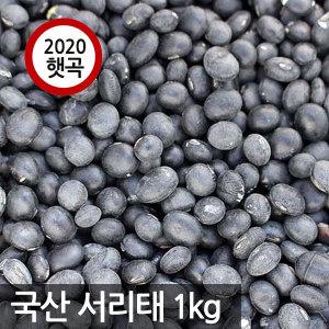 국산 서리태1kg 속청 2020년산 햇곡