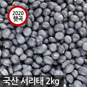 국산 서리태 2kg 속청 2020년산 햇곡