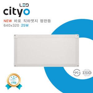 NEW cityo LED 슬림 바로직하엣지 평판등 640x320
