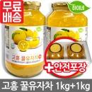 고흥 꿀유자차 1kg+1kg/과일청 /안전포장
