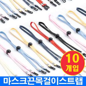 10개구성)마스크 끈 목걸이/스트랩-(색상랜덤)