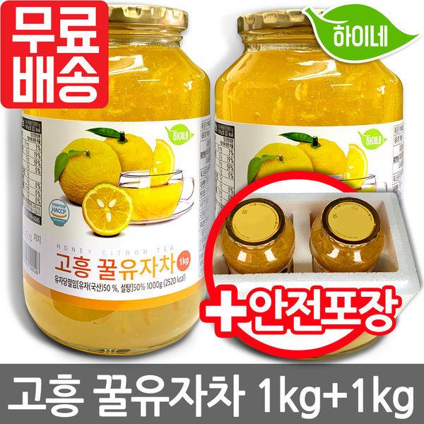 고흥 꿀유자차 1kg+1kg/생강차/과일청 /안전포장