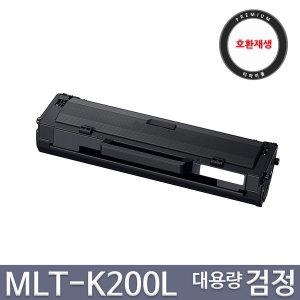 호환토너 MLT-K200L 대용량 SL-M2035w SL-M2080