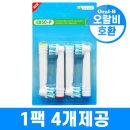오랄비 브라운호환 전동칫솔모 크로스액션 EB50-P