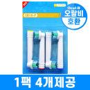 오랄비 브라운호환 전동칫솔모 프로화이트 EB18-P
