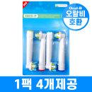 오랄비 브라운호환 전동칫솔모 플로스액션 EB25-P