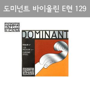 도미넌트 1번선 E선129-도미난트 바이올린스트링 낱선