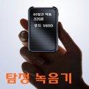 우드 V60D 장시간녹음기 연속사용60일간 음성감지 간편