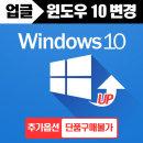 (추가옵션) 윈도우 10 업그레이드