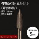 정밀 목공 조각용 로타리바 화살촉 5mm 드레멜 호환