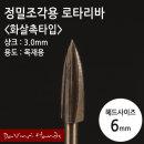 정밀 목공 조각용 로타리바 화살촉 6mm 드레멜 호환