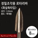 정밀 목공 조각용 로타리바 화살촉 8mm 드레멜 호환