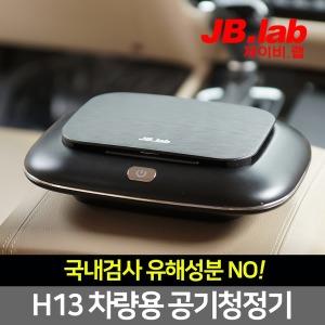 차량용 공기청정기 애니케어 헤파필터 H13 음성안내