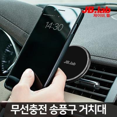 [제이비랩] 차량용 무선충전 송풍구 거치대 JQi-1 강력한 마그네틱