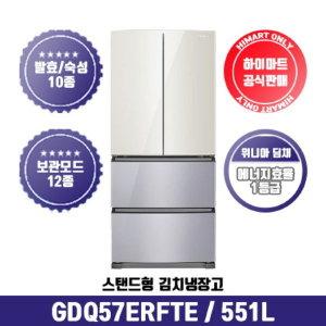 위니아딤채 스탠드형 김치냉장고 GDQ57ERFTE  551L
