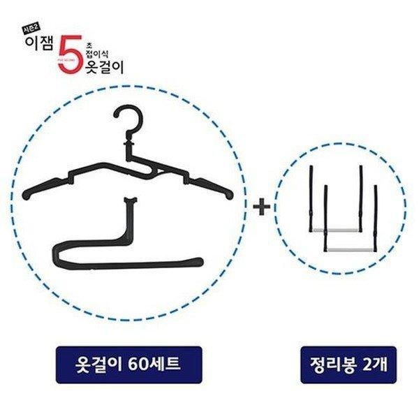 이잼 5초 접이식 옷걸이 시즌2 60세트+정리봉 2개