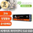 씨게이트 파이어쿠다 510 M.2 NVME SSD 2TB