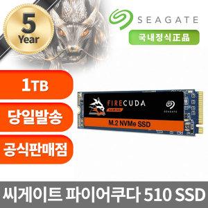 씨게이트 파이어쿠다 510 M.2 NVME SSD 1TB