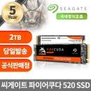 씨게이트 파이어쿠다 520 M.2 NVME SSD 2TB