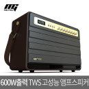 마제스티9 블루투스스피커 마이크증정/600W/TWS/앰프