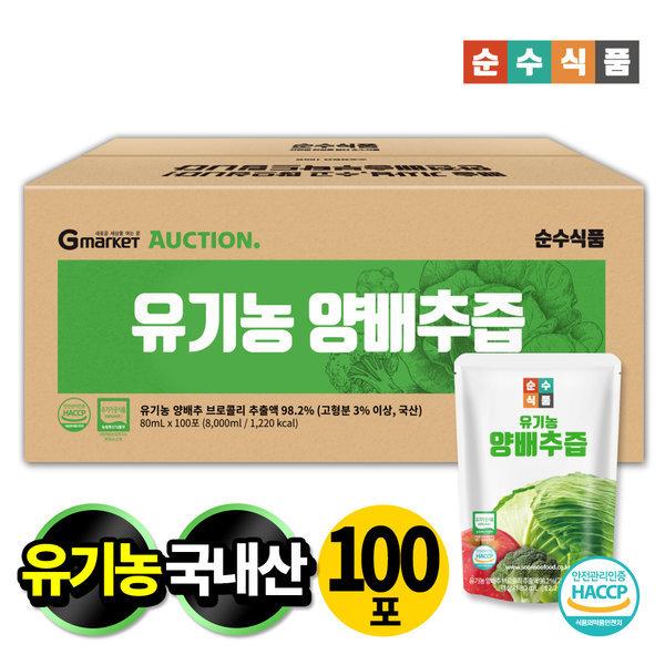 유기농 양배추즙 100포 실속형 양배추 브로콜리 즙