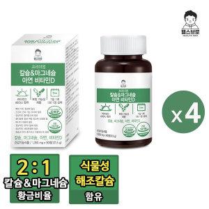 헬스브로 칼슘 마그네슘 아연 비타민D 12개월(360정)