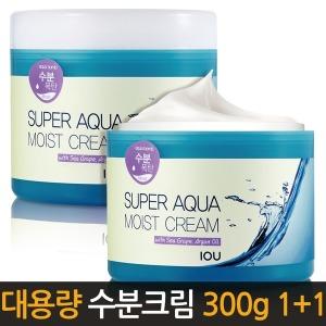 수퍼아쿠아 수분크림 / 영양크림 대용량 300g 2개