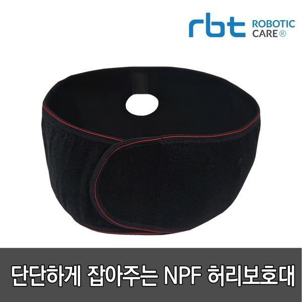 로보틱케어 NPF 허리 보호대 벨트 복대
