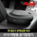 차량용 공기청정기 애니케어D 헤파필터H13 디퓨저겸용