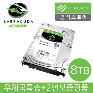 8TB Barracuda ST8000DM004 +정품+2년보증+우체국특송+