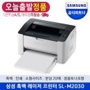 SL-M2030 흑백 레이저프린터 레이져 토너포함+오늘출발