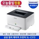 SL-C513 컬러 레이저프린터 토너포함 (오늘출발)