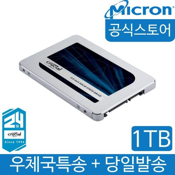 Crucial MX500 1TB SSD 정품+당일출고