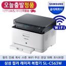 SL-C563W 무선 컬러레이저복합기 프린터 WiFi 토너포함