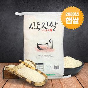 영광군농협 신동진쌀 10kg / 20년산 / 최근 도정