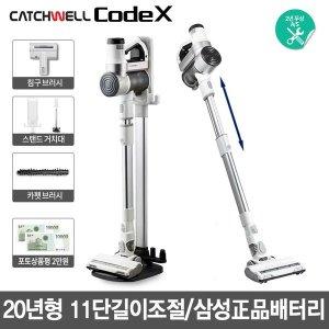 CODE X 코드엑스 무선청소기 11단길이/삼성正品배터리