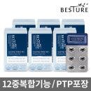 베스처 눈 건강 루테인 맥스 6박스 6개월분 12중복합