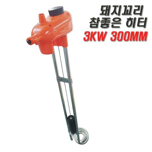국산 돼지꼬리 히터 참좋은 물데우기 전기온수기 300mm