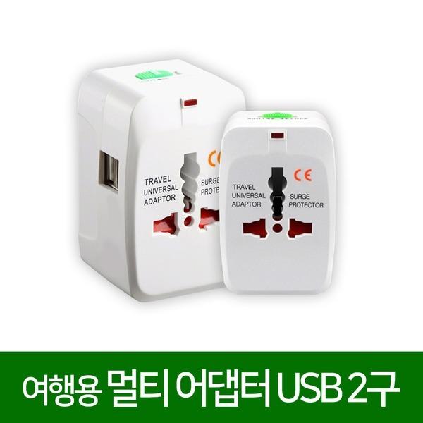 멀티 어댑터 USB 2구 전세계 사용가능 어댑터