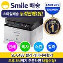 SL-C483 레이저복합기 / 4색 토너포함 무료배송 (SU)
