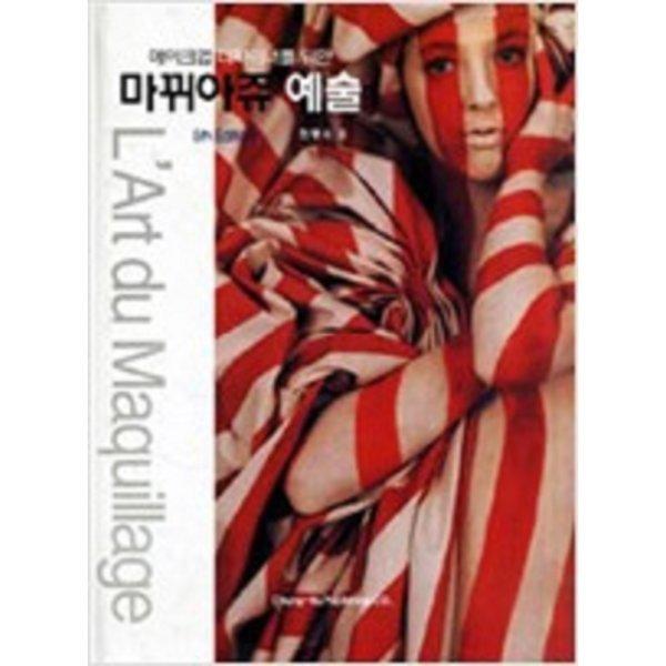 메이크업 디자이너를 위한 마뛰아쥬 예술     /(한명숙)
